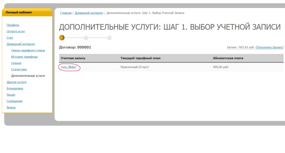 Реквизиты | Телеконика. Качественный доступ в Интернет в Рузском, Можайском, Волоколамском, Шаховском и Лотошинском районах